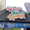 都市対抗野球in東京ドーム