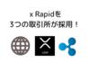 Ripple(リップル)のxRapidがBittrex ・Bitso ・Coinsphで採用と発表!本格稼働は2018年内を予定。