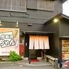 【オススメ5店】富士宮(静岡)にある鉄板焼きが人気のお店