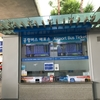 5日目:大韓航空 KE1113 金浦〜釜山 エコノミー