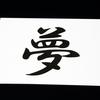 12月12日は「漢字の日」~2011年の漢字は?(*´▽`*)~