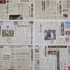 働き方改革法成立の在京紙報道~「高プロ」に懸念の一方で、改革に前向きも