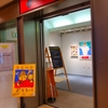 三軒茶屋散歩『安西水丸ポスター展』at生活工房ギャラリー