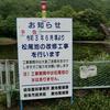 令和3月6月頃から工事が始まる『松尾池』