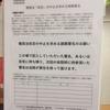 「種苗法『改定』の中止を求める請願署名」のお願い。