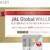 【速報:FOP単価0.1円!JALが実質200円で2,000FOPプレゼント!】発行無料のJALグローバルウォレットステータスカードと搭乗で2000FOP!(FLY ON ステイタス・JGC限定)