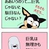 【クピレイ犬漫画】アイドル志望