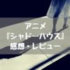 【アニメ】シャドーハウス シーズン1『第13話 シャドー家のために』【感想・レビュー】