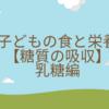 糖質の消化吸収 乳糖編 【保育士試験・子どもの食と栄養】