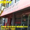 京都府(11)~新福菜館本店~