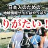 駐在妻が利用する日本人向けシンガポール地域情報サイト|おすすめ4選!