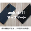 【Xperia1Ⅱ&5Ⅱ アップデート】Android 11 ドコモでも対応!