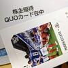 ムゲンエステートから株主優待が届いた。クオカード1000円分。