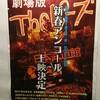 やっぱり新年一発目は、ピーズでしょ!劇場版「Theピーズ30周年日本武道館」