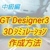 【中級編】GT Designer3による3Dシミュレーション作成方法