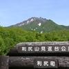 利尻山見返台公園 ~2018最果ての旅 その11~