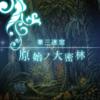 世界樹の迷宮X、第三迷宮、原始ノ大密林