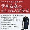 男性スタイリスト森岡弘氏の書いたファッションの本が、優秀なモテ指南書でもあったのでご紹介する