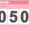 【情報処理技術者試験】あと50日ですよ!