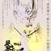 「絶狼〈ZERO〉-DRAGON BLOOD-」メインキャスト発表