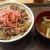 糖質オフDiet 牛丼 カロリー13%オフ!糖質84%オフ!