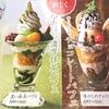【藍屋スイーツ】濃厚抹茶パフェとチョコレートパフェ食うならどっちだ!?