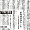 2015年度 NCIS が沖縄で捜査した69件もの犯罪の約8割が性犯罪 - 除隊で闇やら闇にほうむられる米軍犯罪