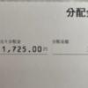 インヴィンシブル(8963)から19/12期分配金あり、20/6期以降が不安