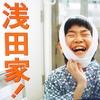 浅田家!【自由奔放な主人公を中心に「家族」とは「写真」の価値とは描き、前半コメディ。後半シリアスに展開していく】