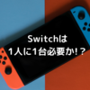 Switchは1人に1台必要か⁈