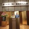 「雉」全国大会〜姫路〜記念写真集