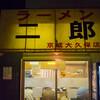 FZガッツリのミニラーメン@ラーメン二郎京成大久保店 146回目