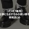【オンオフ兼用】旅にも仕事にもおすすめの使い勝手のいい革靴まとめ