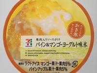セブンの「パイン&マンゴーヨーグルト味氷」が美味し過ぎる!強く甘く、強く爽やかで全力で美味しいアイスだ!