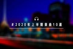 『23時の春雷少女』『キミのラプソディー』『アンチグラビティ・ガール』and more... #2020年上半期楽曲10選 が盛り上がっているようです!【はてなブログ版10選つき】