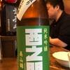 長野県 西之門 純米吟醸 美山錦