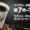 マクドナルドでホットコーヒーSが無料!1月21日(月)~25日(金)の朝7時~14時まで!