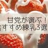 練乳!!甘党が選ぶ!おすすめ練乳3選!!