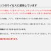 Macを使ってて「システムは3つのウイルスに感染しています」と表示されたけどこれ本当?