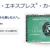 Myus利用者にお勧めのクレジットカード
