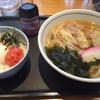 九州(宮崎県以外)で展開するうどんチェーン店「ウエスト」(七隈店)で、明太子のふくやとコラボした明太得セットを食べた♪
