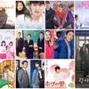 5月放送予定の韓国ドラマ(スカパー)#2週目 キャスト/あらすじ