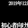 【2019年12月2日(月)】注目の経済指標と要人発言・初心者向け解説【FX】