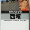 羽田明/間野栄二/山田信夫/小中仲男「世界の歴史10 西域」(河出文庫)