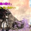 【FF14】第5部1章「闇の戦士①」 5.0メインストーリーを振り返る