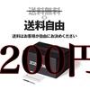 ZOZOTOWNの送料が自由から200円に!