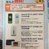 WiMAX2+長期利用特典のご案内が届いたので申し込んでみた