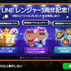 ラインレンジャー 2017年3月新レンジャーアップデート!