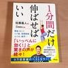 【書評】『1分間だけ伸ばせばいい 2つの筋肉を伸ばして体の悩みを改善  著者: 佐藤義人』