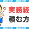プログラミング初心者が転職せずに今すぐ実務経験を積む方法